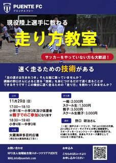 11.29走り方教室チラシ.jpg