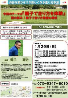 1月走り方教室チラシ (1)_01.jpg
