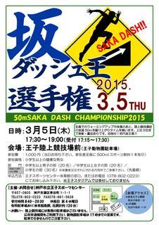 20150305saka.jpg