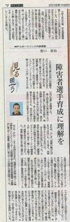 2016.5.29神戸新聞.jpg