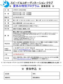 2017年度夏休み特別プログラム_02.jpg
