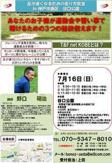 2017谷口公園7月チラシ_01.jpg