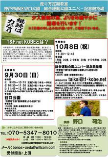 2018谷口公園9月10月チラシ_01.jpg