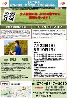 2018谷口公園7月8月チラシ (1)_01.jpg