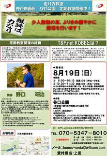 2018谷口公園8月チラシ_01.jpg