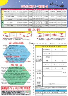 27冬休み裏(カラー)A4_01.jpg