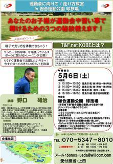 5月総合運動公園走り方教室チラシ_01.jpg