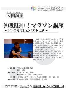 【公開】マラソン (1)_01.jpg
