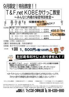 かけっこチラシ_01.jpg