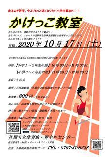 かけっこ教室20201017_01.jpg