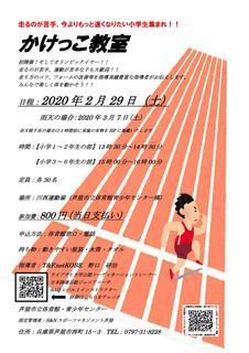 かけっこ教室POP_01.jpg