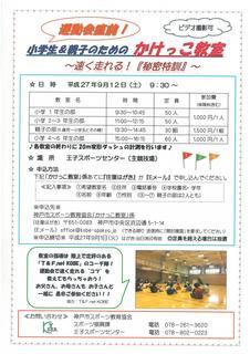 かけっこ教室_01.jpg