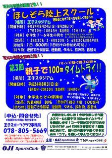 ほしぞら&親子100mトライPOP_01.jpg