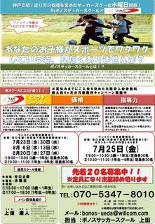 ボノスサッカースクール 西神南スクール_01.jpg