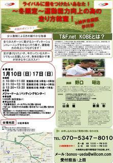 メジャードーム走り方教室_01.jpg