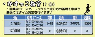 冬休み短期(オモテ).png