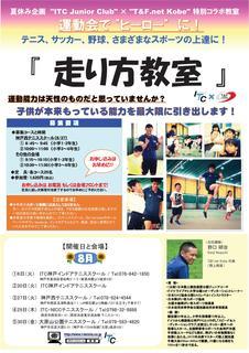 夏休み走り方教室2019.jpg