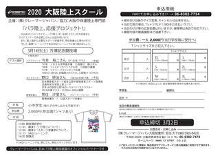 大阪パラ陸上スクールチラシ2020 (1)_01.jpg