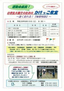 小学生&親子のためのかけっこ教室(秋季)_01.jpg
