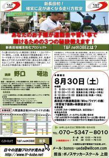 新長田走り方教室_01.jpg