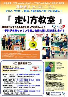 走り方教室2019秋-2_01.jpg