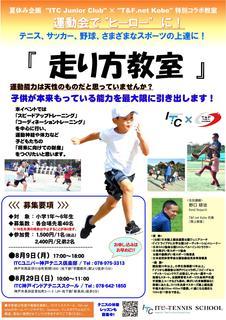 走り方教室2021夏(ユニバー&ITC神戸)_01.jpg