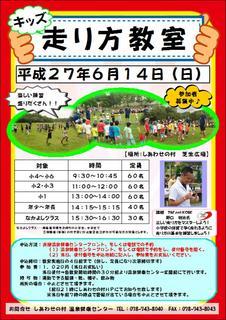 走り方教室(しあわせの村)_01.jpg