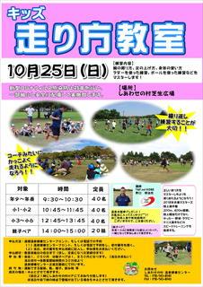 走り方(10月25日).JPG