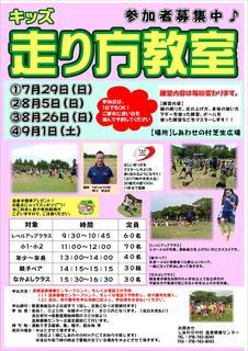 走り方(2018夏).JPG