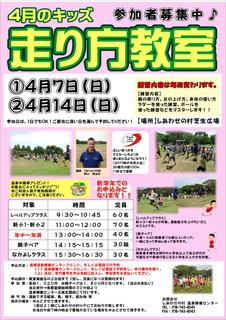 走り方(2019.4).JPG