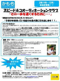 S&Cクラブ 募集チラシ(2期)_01.jpg