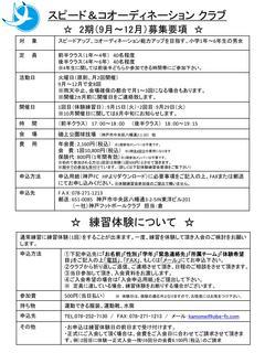 S&Cクラブ 募集チラシ(2期)_02.jpg
