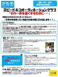 S&Cクラブ 募集チラシ(3期)新規募集HP用_01.jpg