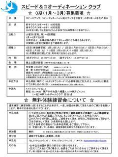 S&Cクラブ 募集チラシ(3期)新規募集HP用_02.jpg