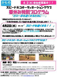 S&Cクラブ募集チラシ(2019年度春休み特別プログラム)_01.jpg