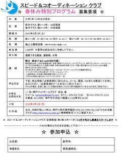 S&Cクラブ募集チラシ(2019年度春休み特別プログラム)_02.jpg