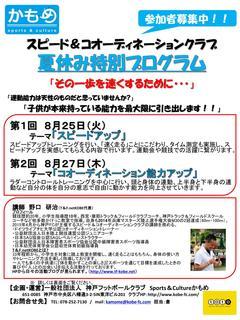 S&Cクラブ募集チラシ(夏休み特別プログラム)最終(一般用)_01.jpg