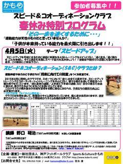 S&Cクラブ募集チラシ(春休み特別プログラム)0306最終_01.jpg