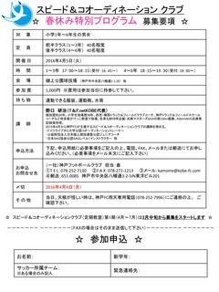 S&Cクラブ募集チラシ(春休み特別プログラム)0306最終_02.jpg