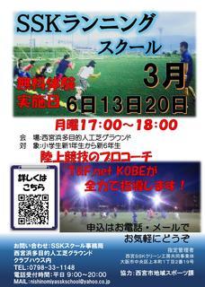 SSKランニングチラシ【決定版】 (1)_01.jpg