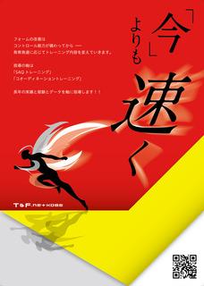 T&F事業案内ol-01.jpg