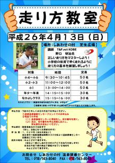 hasirikata(2014.4)_01.jpg