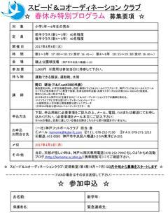 kamome-sc-2017-03-01T15_36_25-1_02.jpg