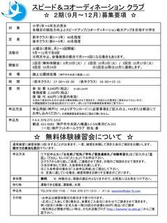 kobe-fc-2017_02.jpg