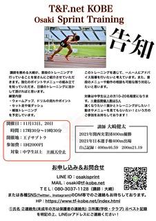 11月スプリントトレーニングチラシ.jpg