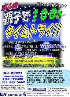 20131123oyako.jpg