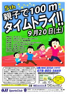 H26おやこ100mタイムトライPOP_01.jpg